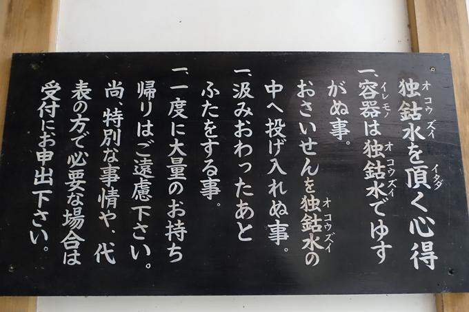柳谷観音 No116