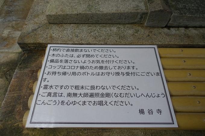 柳谷観音 No118