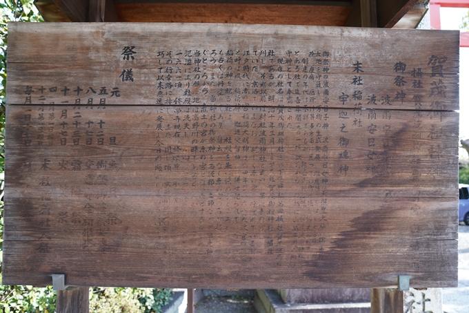 賀茂波爾神社_赤の宮 No3