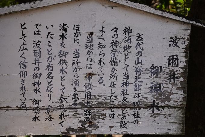賀茂波爾神社_赤の宮 No16