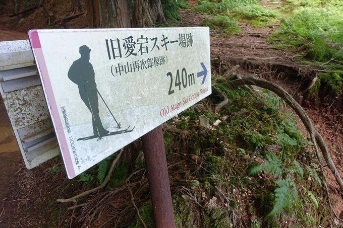 愛宕山 中山再次郎像跡 No26