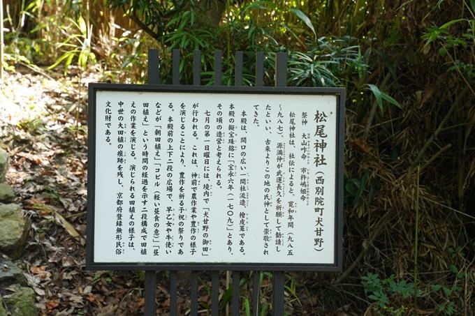松尾神社_西別院 No5