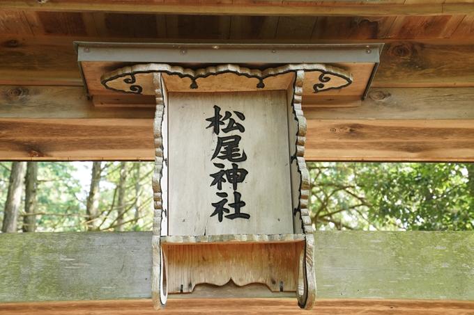 松尾神社_西別院 No8