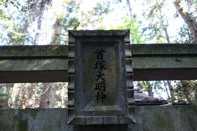 首塚大明神 No14