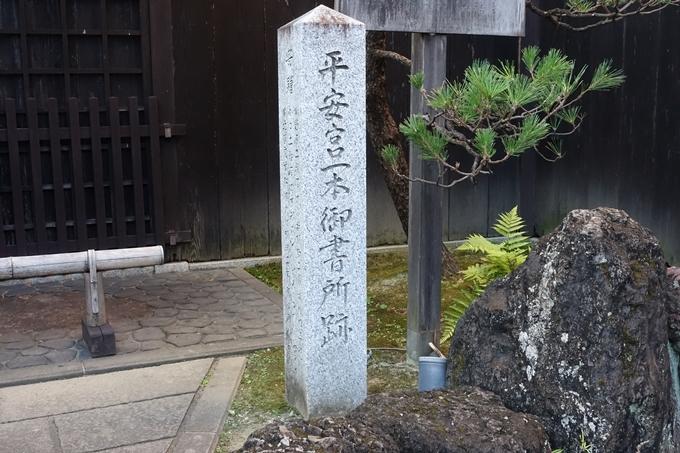 平安宮一本御書所跡 No4