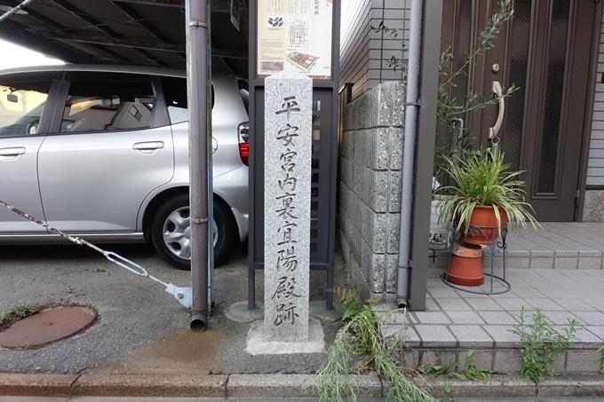 平安宮内裏宜陽殿跡 No6