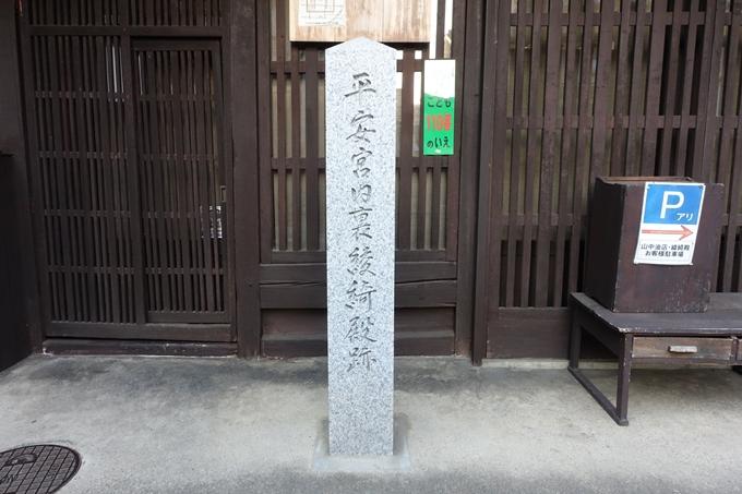 平安宮内裏綾綺殿跡 No6