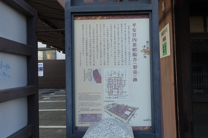 平安宮内裏昭陽舎跡 No2