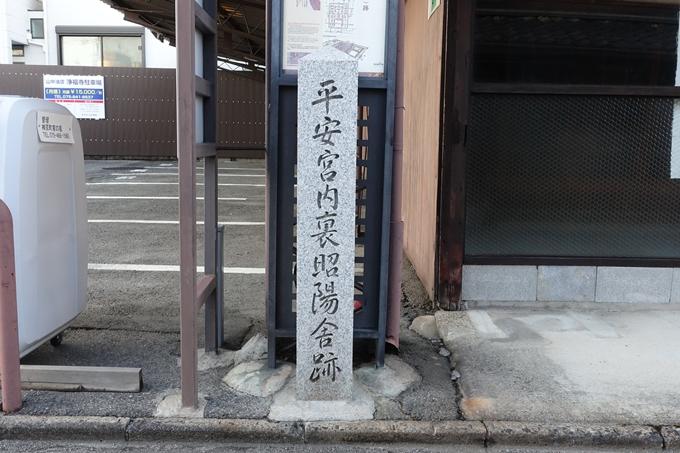 平安宮内裏昭陽舎跡 No3