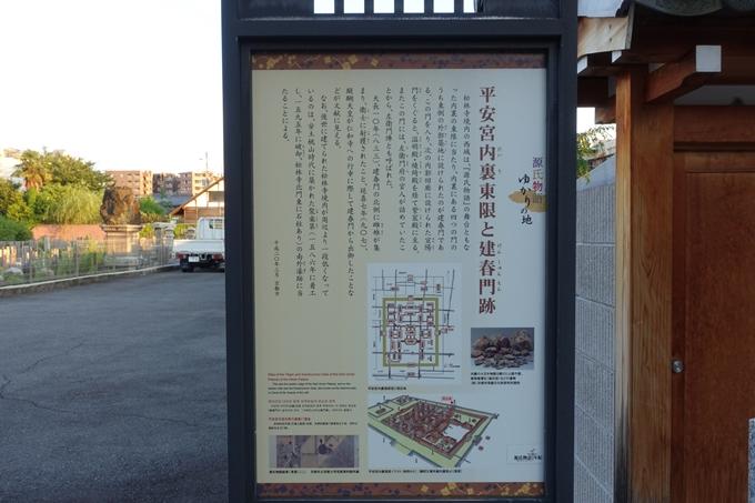 平安宮内裏建春門跡 No3