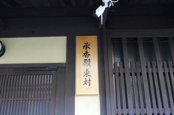 平安宮内裏承香殿跡 No5