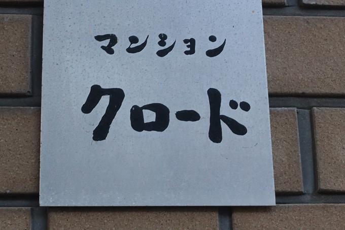 平安宮内裏蔵人町屋跡 No7