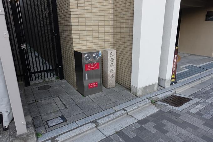 出世稲荷跡 No5