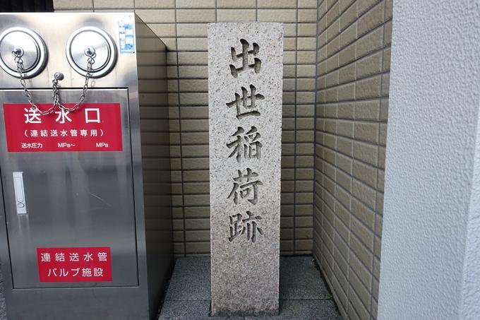 出世稲荷跡 No6