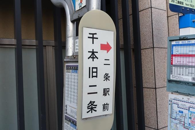 出世稲荷跡 No8