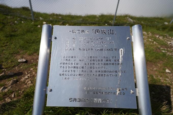 伊吹山 No58