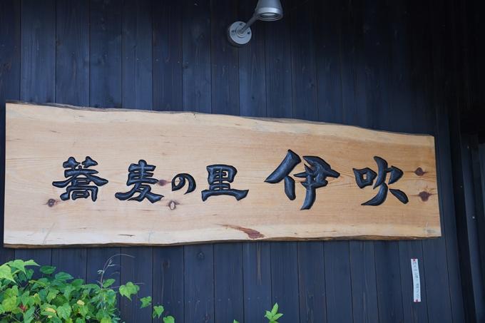 伊夫岐神社 No32