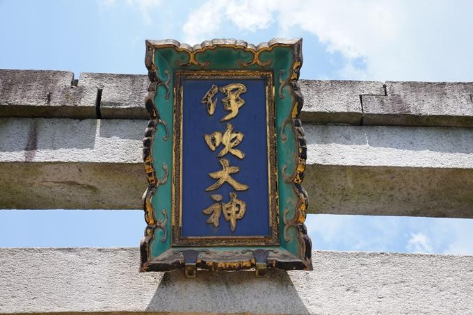 伊夫岐神社 No10