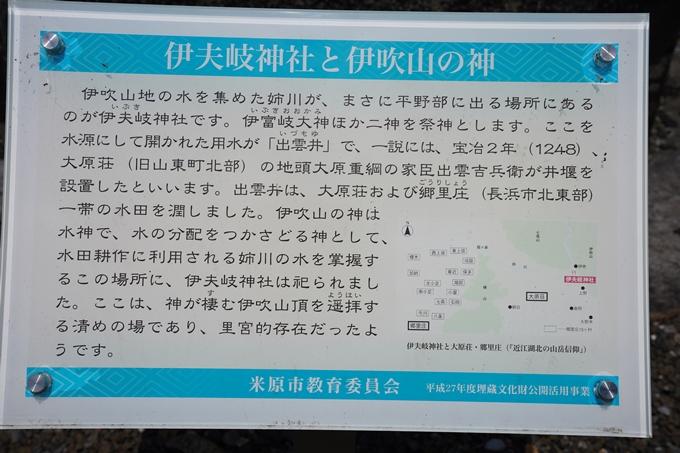 伊夫岐神社 No12