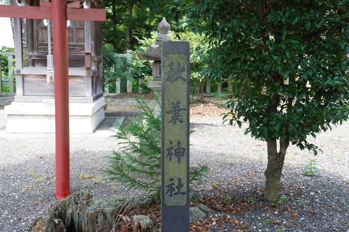 伊夫岐神社 No23