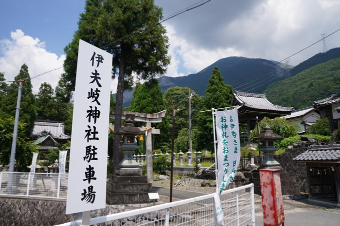 伊夫岐神社 No2