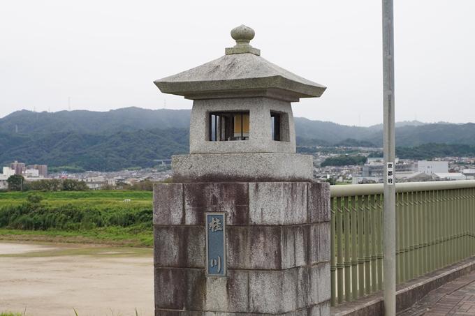 保津小橋 No41