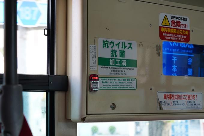 京都市バス_降車ボタン No3