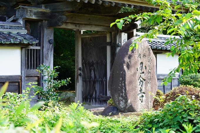 丹波国分寺跡_2021 No3