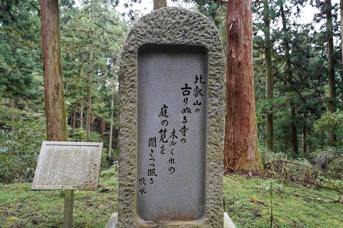 京都一周トレイル_北山編_2021 No92