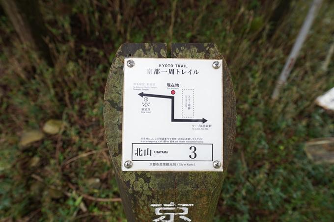 京都一周トレイル_東山編_2021 No11