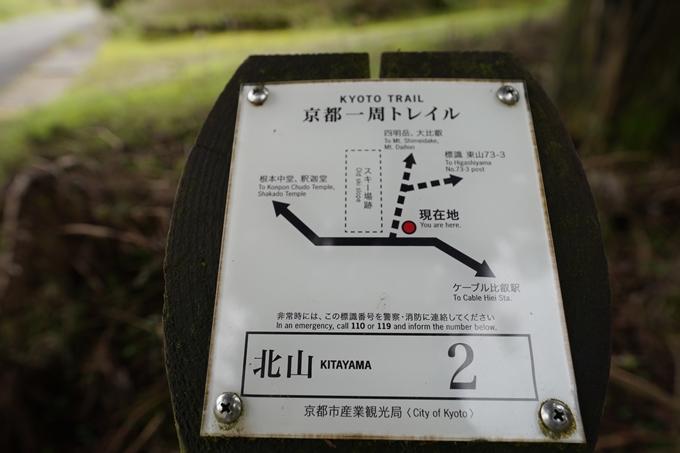 京都一周トレイル_東山編_2021 No15