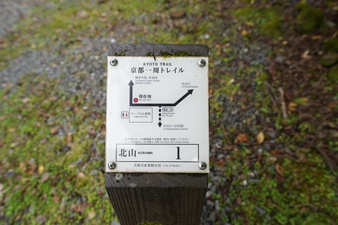 京都一周トレイル_東山編_2021 No19