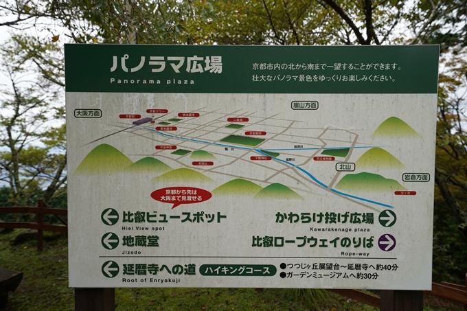 京都一周トレイル_東山編_2021 No22