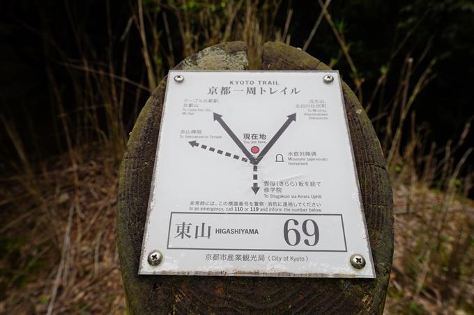 京都一周トレイル_東山編_2021 No43