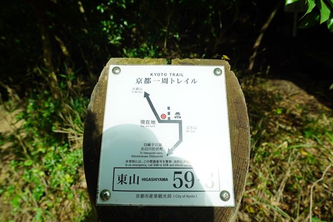 京都一周トレイル_東山編_2021 No75