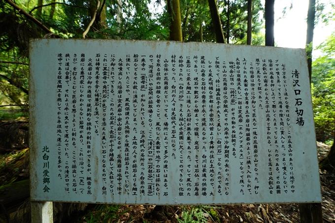 京都一周トレイル_東山編_2021 No83