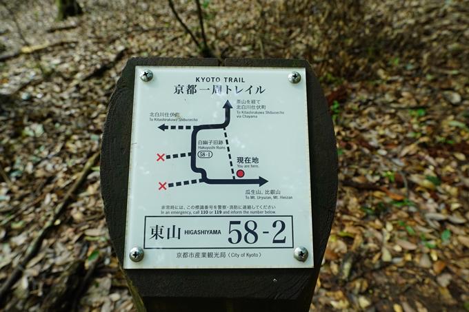 京都一周トレイル_東山編_2021 No85