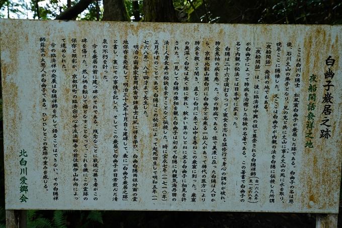 京都一周トレイル_東山編_2021 No89