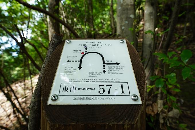 京都一周トレイル_東山編_2021 No92