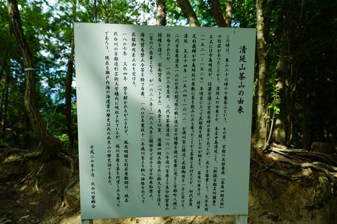 京都一周トレイル_東山編_2021 No94