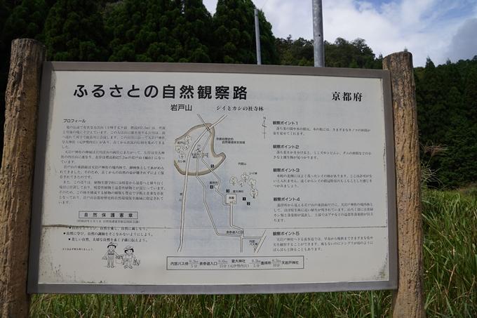 元伊勢_皇大神社 No4