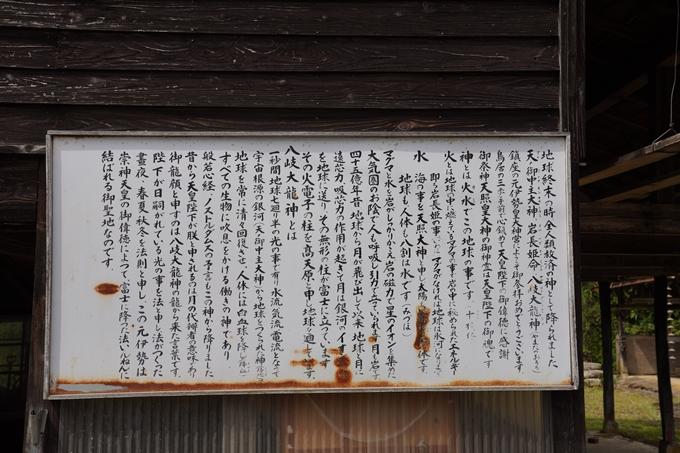 元伊勢_皇大神社 No6