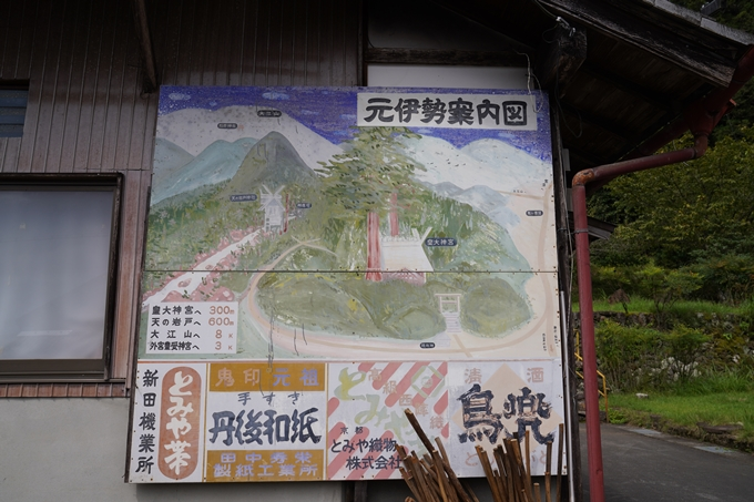 元伊勢_皇大神社 No9