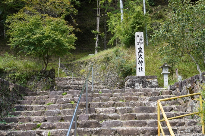 元伊勢_皇大神社 No10