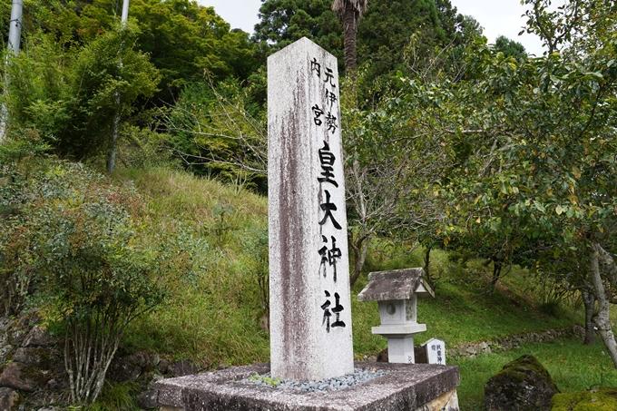 元伊勢_皇大神社 No11