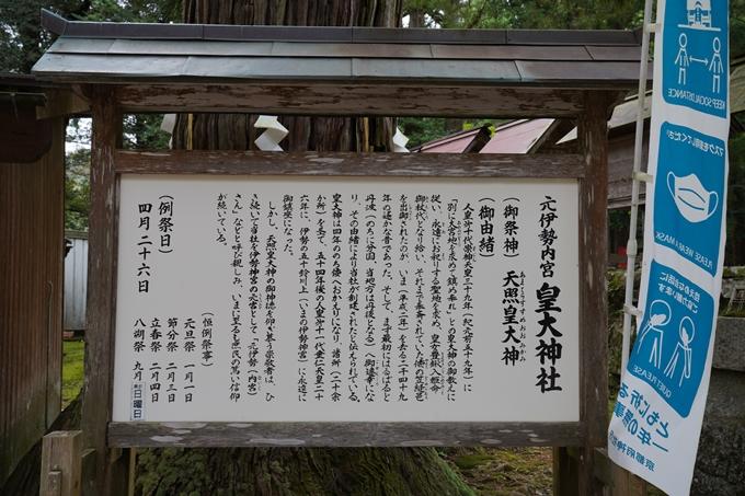 元伊勢_皇大神社 No29