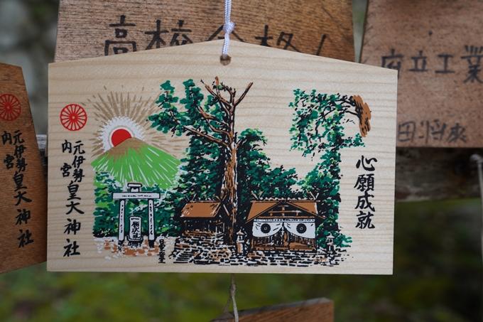 元伊勢_皇大神社 No37