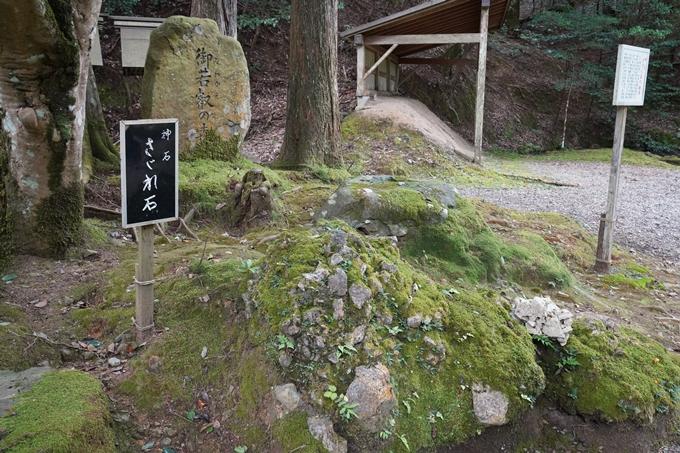 元伊勢_皇大神社 No50