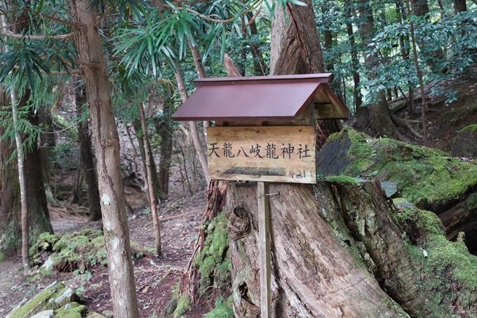 元伊勢_皇大神社 No56