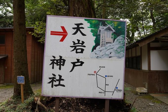 元伊勢_天岩戸神社 No2